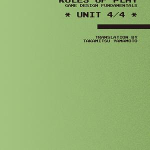 ルールズ・オブ・プレイ ――ゲームデザインの基礎 《ユニット4/4 文化》