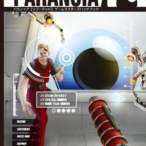 パラノイア【リブーテッド】ゲームマスターズハンドブック【PDF版】