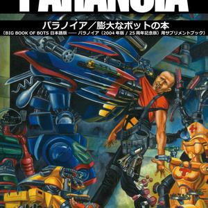 パラノイア/膨大なボットの本 [Big Book of Bots] PDF版