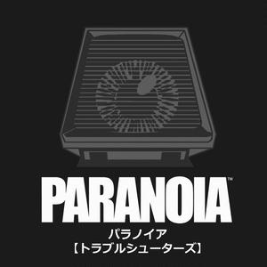 パラノイア【トラブルシューターズ】PDF版