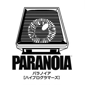 パラノイア【ハイプログラマーズ】PDF版