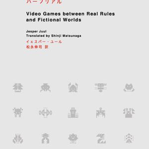 イェスパー・ユール「ハーフリアル」PDF+Kindle(mobi)