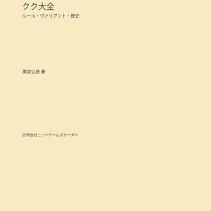 黒宮公彦「クク大全」PDF