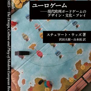 ユーロゲーム(電子書籍)【PDF版 + EPUB版】