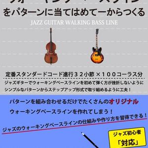 【無料版】ジャズギターでウォーキングベースラインをパターンに当てはめて一からつくる