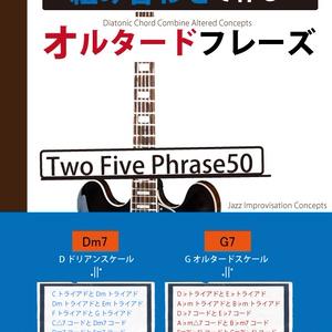 【無料版】ダイアトニックコードの組み合わせで作るオルタードフレーズ