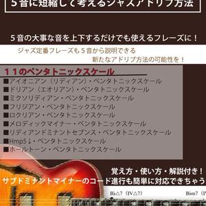 【無料版】様々なスケールをペンタトニックの5音に短縮して考えるジャズアドリブ方法
