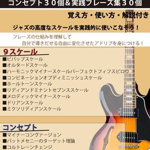 【無料版】リズムチェンジのアドリブジャズの弾き方のコンセプト30個と実践フレーズ集30個