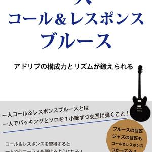 【無料版】一人コール&レスポンスブルース