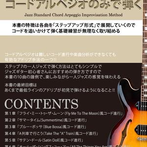 【無料版】様々なジャズスタンダードをコードアルペジオのみで弾く