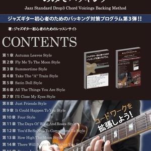 【無料版】様々なジャズスタンダードをドロップ3・コード・ヴォイシングのみでバッキング