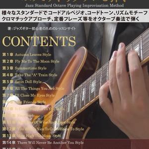 【無料版】様々なジャズスタンダードをオクターブ奏法のみでアドリブソロを弾く