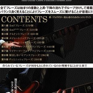 【無料版】整理されたコード機能別ジャズフレーズ集3500