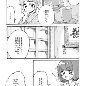 らぶゆ~❤終末!Otome教