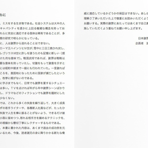 【マッハ新書】完全謝罪マニュアル【マッハソン】@fuliefool