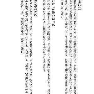 【刀剣乱舞】不動行光大全【不動行光】