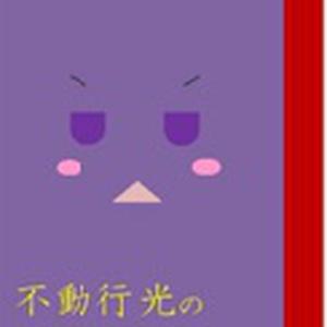 【刀剣乱舞】不動行光のススメ【不動行光】