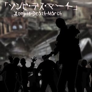 オリジナルシステムTRPG『ゾンビ・デス・マーチ』