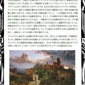 オリジナルシステムTRPG『シャドウ・エネミー』
