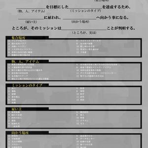 POLARIS STORY TRPG ランダムミッション表