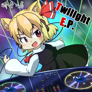 東方アレンジCD【Twilight E.P.】DL版