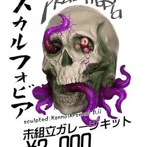 Skull Phobia(スカルフォビア)1/6 ガレージキット