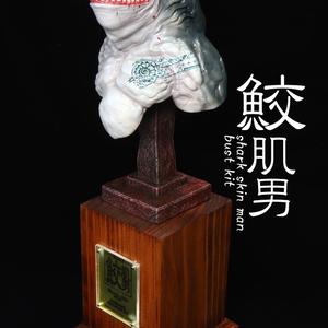 鮫肌男 (未塗装)ガレージキット