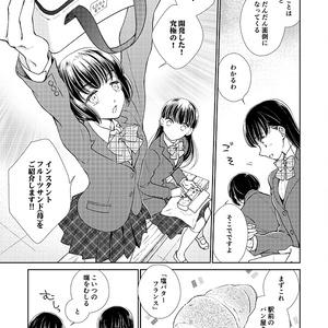 【創作】フルーツサンドいちご味