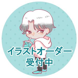 【デジタル】ミニキャライラストオーダー