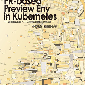 【電子書籍版】PR-based Preview Env in Kubernetes