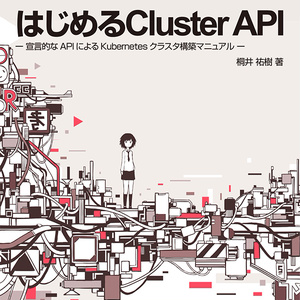 【電子書籍版】はじめるCluster API
