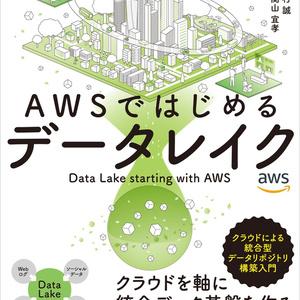 【電子書籍版】AWSではじめるデータレイク
