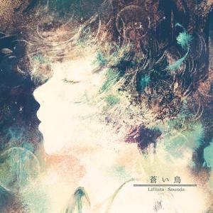 蒼い鳥 - Liflista Sounds