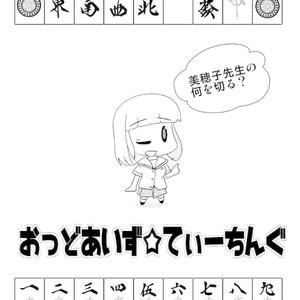おっどあいず☆てぃーちんぐ~美穂子先生の何を切る?~