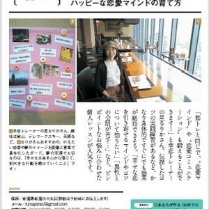 (PDF)女心を「ふんわりと」つかむ恋愛コミュニケーション ~マッチングアプリ・SNS編~