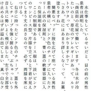 ルリトウワタとブルースターの彼(折本 21)