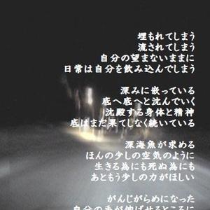 沈殿したコトバ(折本 4)