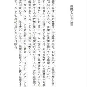 睡魔という仕事【ネコポス対応★送料別】