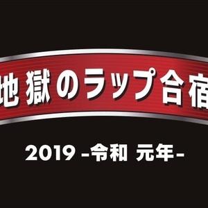 地獄のラップ合宿 2019 -令和 元年-