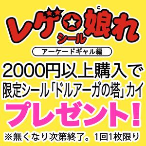 在庫有【限定シール】ドルアーガの塔のカイ〜レゲ娘れシール2000円以上お買い上げでプレゼント!