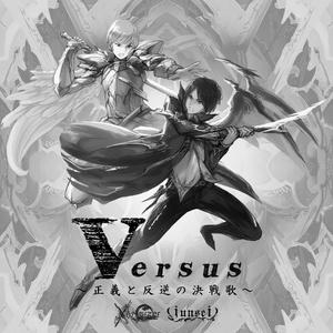 【無料】Versus ~正義と反逆の決戦歌~ - zip形式(wav音源+jpg歌詞)
