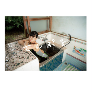 【写真集】競泳水着「君と競泳水着2」