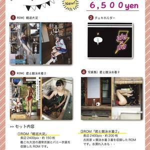 【C96】新刊セット