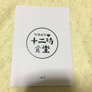 【写真集】十二時食堂