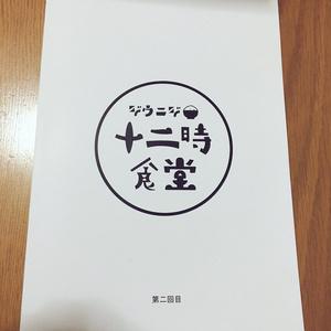 【セット商品】第二回「十二時食堂」全部セット