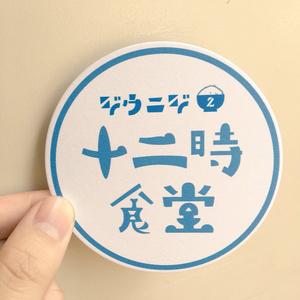 【コースター】オリジナル第二回「十二時食堂」