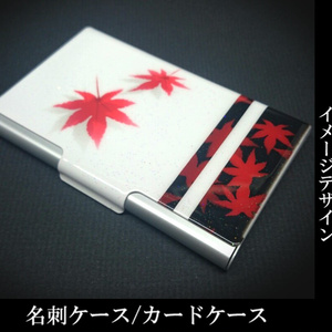 東方デザインカードケース/名刺ケース【犬走 椛】(塗装品)