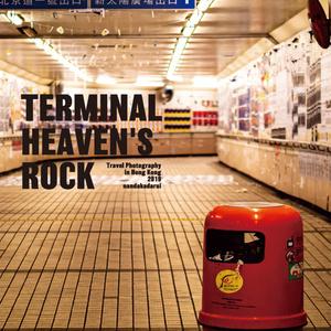 【香港写真集】Terminal Heaven's Rock