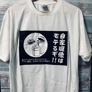 モテモテTシャツ 白 -L-