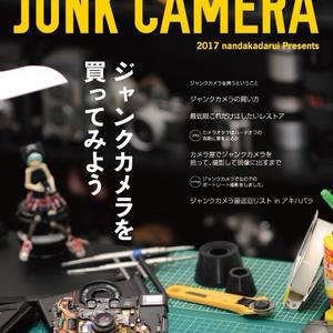 ジャンクカメラでワイワイする本